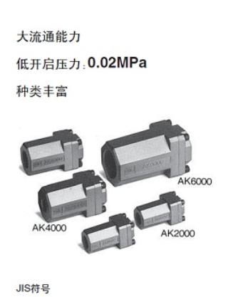 新款SMC单向阀AKB04A-04S,AKH12B-04S乾拓供应