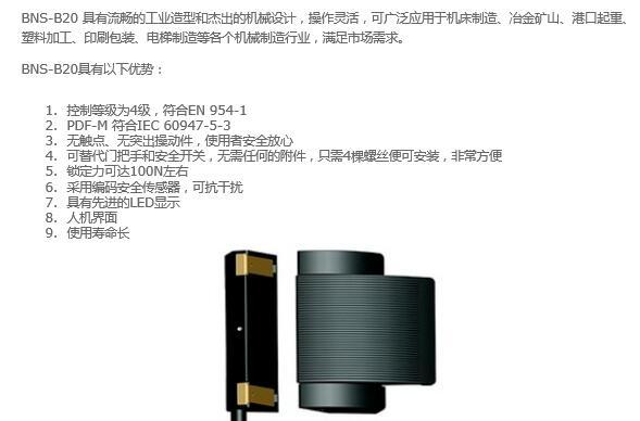 销售SCHMERSAL磁簧开关BN 325-RG-1279