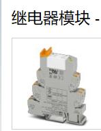 含税运供货:2900335继电器模块全览