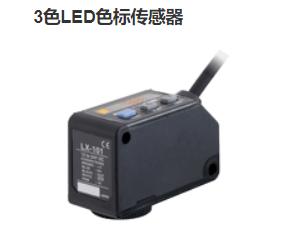 售SUNX新品数字式色标传感器LX-101-P